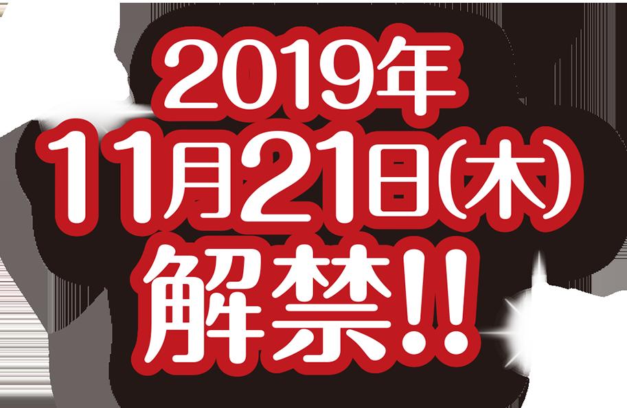2019年11月21日(木)解禁!